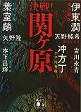 決戦!関ヶ原 (講談社文庫)