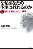 なぜあなたの予測は外れるのか AIが起こすデータサイエンス革命 (扶桑社BOOKS)