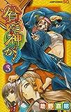 貧乏神が! 3 (ジャンプコミックス)