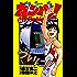 ガンバ! Fly high(34) ガンバ! Fly high (少年サンデーコミックス)