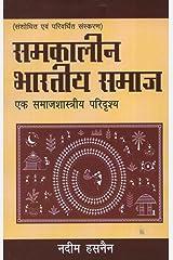 SAMKALIN BHARATIYA SAMAJ Paperback
