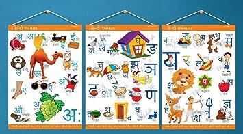 Ekdali Hindi Alphabet For Kids Set Of 3 Posters Large Fonts For