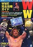 週刊プロレス増刊 WWE完全攻略ガイド 2014年 5/20号 [雑誌]