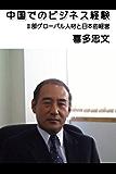 中国でのビジネス経験(Ⅱ部): グローバル人材と日本的経営