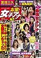 お宝 女子アナ番付 Vol.2 (DIA Collection)
