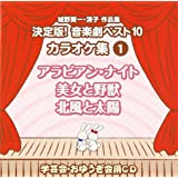城野賢一・清子作品集 決定版!音楽劇ベスト10 カラオケ集<1>