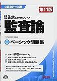 公認会計士 ベーシック問題集 監査論 第11版 (公認会計士 短答式試験対策シリーズ)