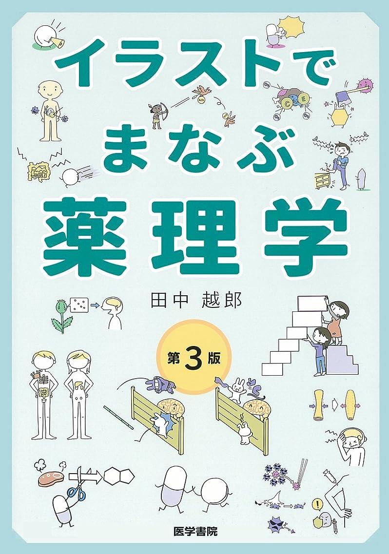 アナログ突破口かろうじて標準薬理学 第7版 (Standard Textbook)