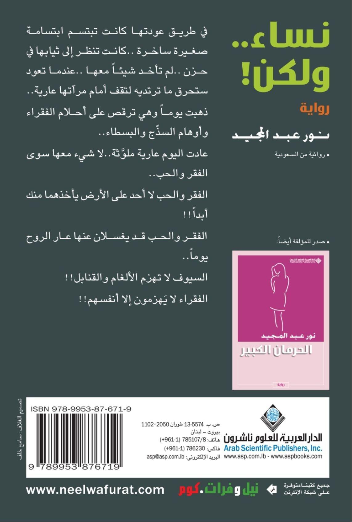 Download Women . . . But! . . . . ! (Arabic Edition) PDF