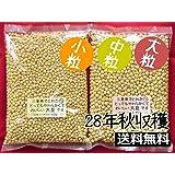 三重県産 とってもやわらかくておいしい大豆です950g 【国産】 (中粒)
