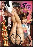 星優乃のフェラしながらイキ狂い!! [DVD]