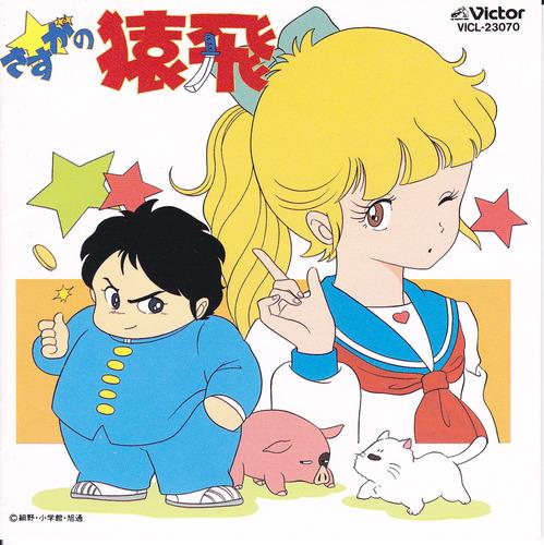 さすがの猿飛(テレビアニメ) -...