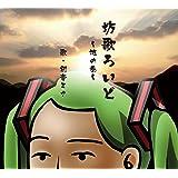 坊歌ろいど ~地の巻~ 歌・初音ミク