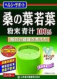 山本漢方 桑の葉青汁粉末(分包) 2.5g×28包