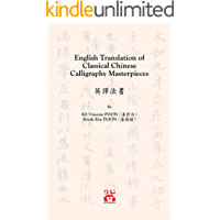 English Translation of  Classical Chinese  Calligraphy Masterpieces   英譯法書