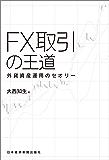 FX取引の王道 外貨資産運用のセオリー
