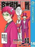 斉木楠雄のΨ難 14 (ジャンプコミックスDIGITAL)