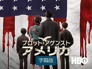 [DVD]プロット・アゲンスト・アメリカ