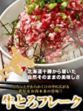 牛トロフレーク180g+特製牛トロ丼専用たれ付
