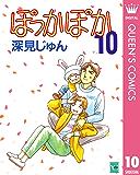 ぽっかぽか 10 (クイーンズコミックスDIGITAL)
