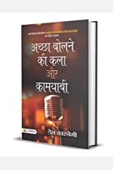 Achchha Bolne Ki Kala Aur Kamyabi  (Hindi) Kindle Edition