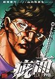 バキ外伝疵面 5 (チャンピオンREDコミックス)