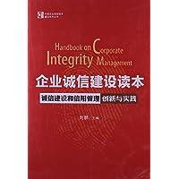 企业诚信建设读本:诚信建设和信用管理创新与实践
