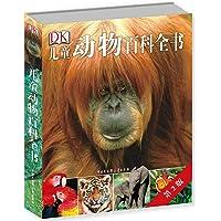 DK儿童动物百科全书(第2版)