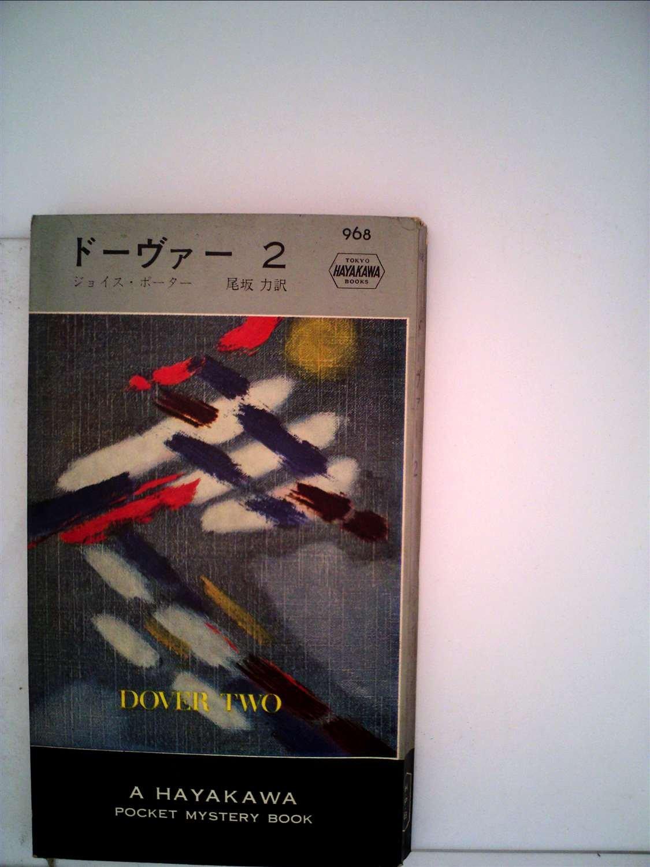 ドーヴァー 2 (ハヤカワ・ミステ...