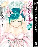 クノイチノイチ!ノ弐 5 (ヤングジャンプコミックスDIGITAL)