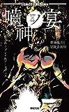 獸ノ森 リプレイ&データブック 嚙神ノ宴 (Role&Roll Books)
