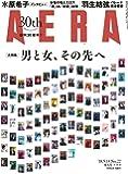 AERA (アエラ) 2018年 5/14 増大号 [雑誌]
