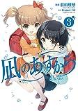 凪のあすから (3) (電撃コミックスNEXT)