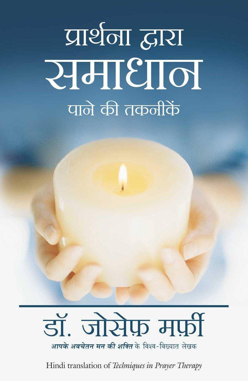 Buy Prarthana Dwara Samadhan Pane Ki Takneek Hindi Edition Of Techniques In Prayer Therapy Book Online At Low Prices India