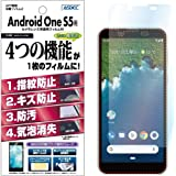 ASDEC アスデック Android One S5 フィルム AFP画面保護フィルム2・指紋防止 防指紋・キズ防止・気泡消失・防汚・光沢 グレア・日本製 AHG-AOS5 (Android One S5 / 光沢フィルム)