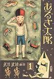 あるき太郎―武井武雄画噺〈1〉 (武井武雄画噺 (1))