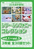 シリー・シンフォニー コレクションvol.1~vol.3【日本語吹替版】 3枚組 全30話セット [DVD]