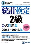 日本統計学会公式認定 統計検定 2級 公式問題集[2014〜2016年]