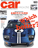 CAR MAGAZINE(カー・マガジン) No.501 (2020-01-30) [雑誌]