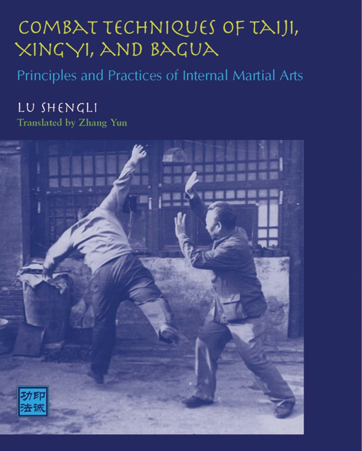 Combat Techniques of Taiji, Xingyi, and Bagua: Principles and Practices of  Internal Martial Arts: Lu Shengli, Zhang Yun: 9781583941454: Amazon.com:  Books