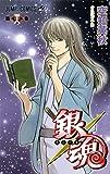 銀魂―ぎんたま― 58 (ジャンプコミックス)