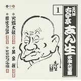 古今亭志ん生 名演大全集 1 火焔太鼓/黄金餅/後生うなぎ/どどいつ、小唄