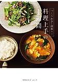 料理上手の1週間 (天然生活ブックス)