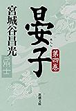 晏子(四)(新潮文庫)