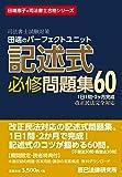 司法書士試験対策 田端のパーフェクトユニット記述式必修問題集60