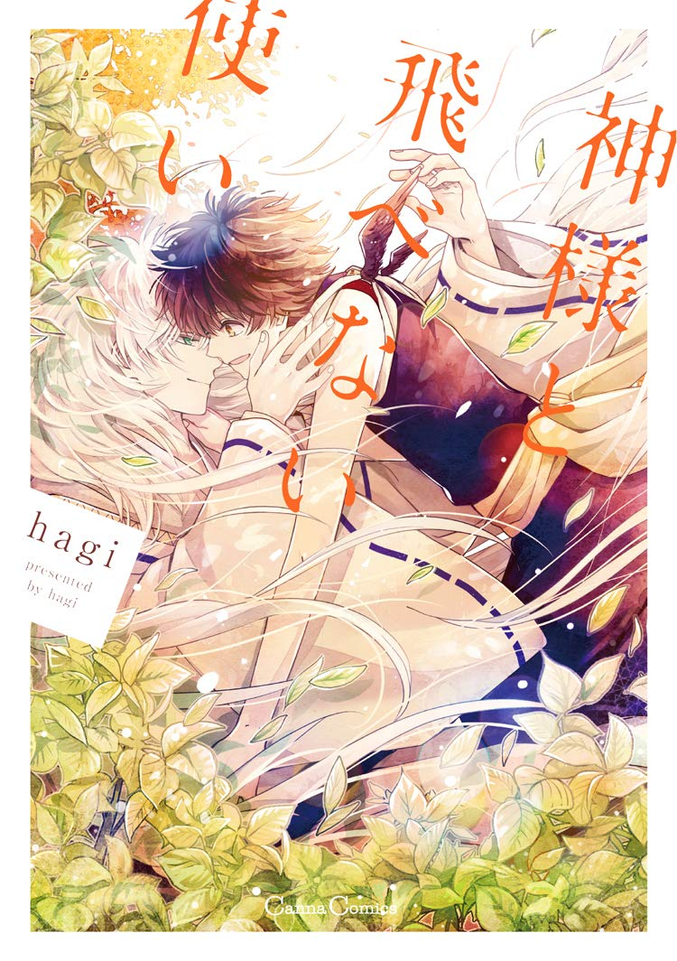 神様と飛べない使い (Canna Comics) | hagi |本 | 通販 | Amazon