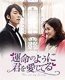 [DVD]運命のように君を愛してる DVD-BOX1