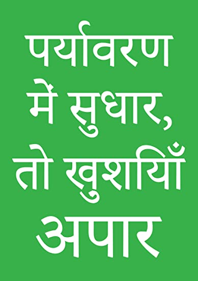 Pollution Hindi Quote Environment Poster Best For Rally Save