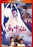 画中仙/ジョイ・ウォンのゴースト・ラブ・ストーリー [DVD]