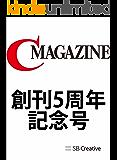 月刊C MAGAZINE 創刊5周年記念号